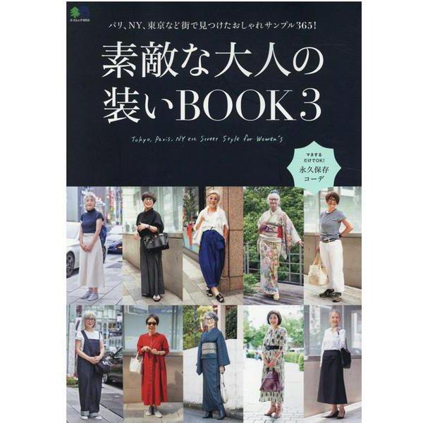 素敵な大人の装いBOOK3 [ムックその他]