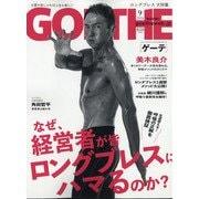 GOETHE (ゲーテ) 2020年 09月号 [雑誌]