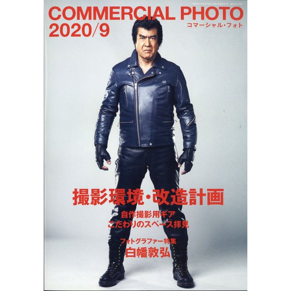COMMERCIAL PHOTO (コマーシャル・フォト) 2020年 09月号 [雑誌]