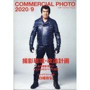 COMMERCIAL PHOTO (コマーシャル・フォト) 2020年 09月号 [雑誌]