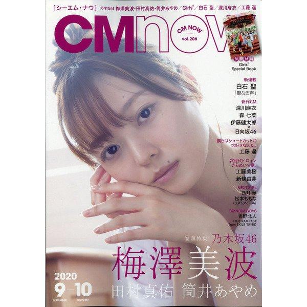 CM NOW (シーエム・ナウ) 2020年 09月号 [雑誌]