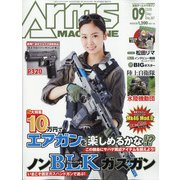 Arms MAGAZINE (アームズマガジン) 2020年 09月号 [雑誌]