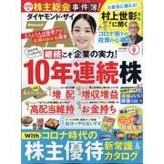 ダイヤモンド ZAi (ザイ) 2020年 09月号 [雑誌]