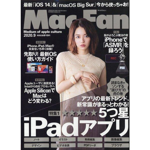 Mac Fan (マックファン) 2020年 09月号 [雑誌]