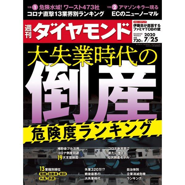 週刊 ダイヤモンド 2020年 7/25号 [雑誌]