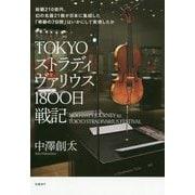 TOKYOストラディヴァリウス1800日戦記 総額210億円、幻の名器21挺が日本に集結した「奇跡の7日間」はいかにして実現したか [単行本]
