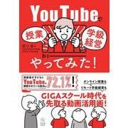YouTubeで授業/学級経営やってみた! [単行本]