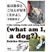 私は散歩とごはんが好き(犬かよ)。 [ムックその他]