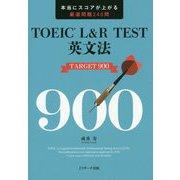 TOEIC(R) L&R TEST英文法TARGET900 [単行本]