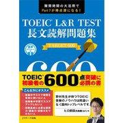 TOEIC L&R TEST 長文読解問題集 TARGET 600 [単行本]