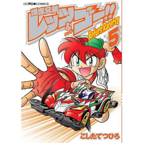 爆走兄弟レッツ&ゴー!! Return Racers!!<5>(コロコロコミックス) [コミック]