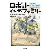 ロボット・イン・ザ・ファミリー(小学館文庫) [文庫]