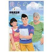 僕らの色彩<3>(アクションコミックス-(月刊アクション)) [コミック]