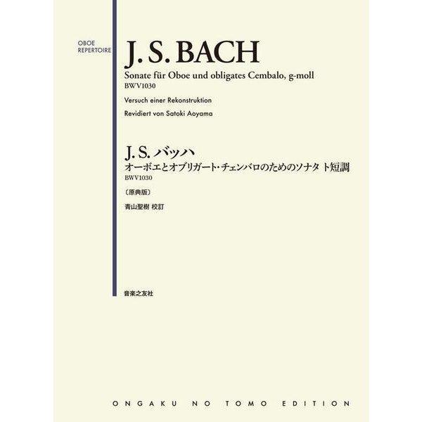 J.S.バッハ オーボエとオブリガート・チェンバロのためのソナタ ト短調 BWV1030 原典版 [単行本]