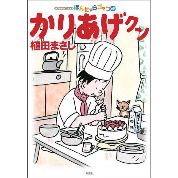 かりあげクン<65>(アクションコミックス) [コミック]