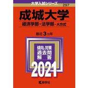 成城大学(経済学部・法学部-A方式)-2021年版;No.297(大学入試シリーズ) [全集叢書]