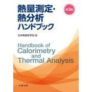 熱量測定・熱分析ハンドブック 第3版 [単行本]