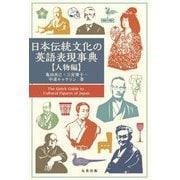日本伝統文化の英語表現事典 人物編 [事典辞典]