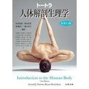 トートラ人体解剖生理学 原書11版 [単行本]