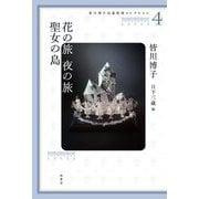 皆川博子長篇推理コレクション〈4〉花の旅 夜の旅・聖女の島 [単行本]