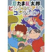 忍たま乱太郎ビジュアルアートコレクション [単行本]