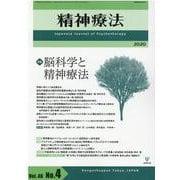 脳科学と精神療法(精神療法<第46巻 第4号>) [単行本]