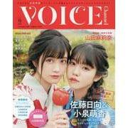 VOICE Channel VOL.12 今気になる女性声優&アーティストが集まるハイクオリティビジュアルマガジン! (COSMIC MOOK) [ムックその他]
