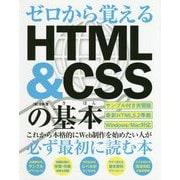 ゼロから覚えるHTML&CSSの基本 [単行本]