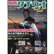 関西タチウオ Night&Day 2020 [ムックその他]