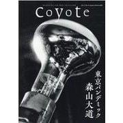 Coyote No.71 特集 森山大道 東京パンデミック [単行本]