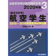 自衛官採用試験問題解答集 2020年版 3 [単行本]