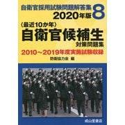 自衛官採用試験問題解答集 2020年版 8 [単行本]