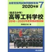 自衛官採用試験問題解答集 2020年版 7 [単行本]