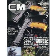 COMBAT (コンバット) マガジン 2020年 09月号 [雑誌]