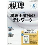 税理 2020年 08月号 [雑誌]