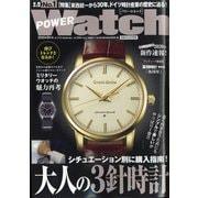 POWER Watch (パワーウォッチ) 2020年 09月号 [雑誌]