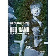 GENERATIONS from EXILE TRIBE 佐野玲於 My Own Way [単行本]