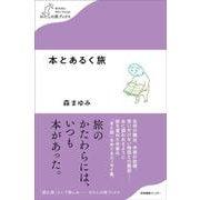 本とあるく旅(わたしの旅ブックス<23>) [単行本]