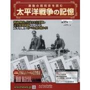 太平洋戦争の記憶 2020年 7/29号(309) [雑誌]