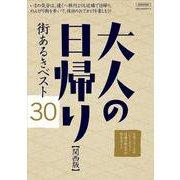 大人の日帰り(関西版)街あるきベスト30(エルマガMOOK) [ムックその他]