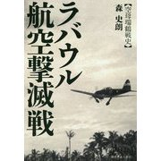ラバウル航空撃滅戦―空母瑞鶴戦史 [単行本]