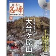 隔週刊 日本の名峰DVD付きマガジン 2020年 8/25号(84) [雑誌]