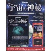 宇宙の神秘 2020年 8/5号(154) [雑誌]