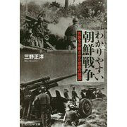 わかりやすい朝鮮戦争―民族を分断させた悲劇の構図(光人社NF文庫) [文庫]