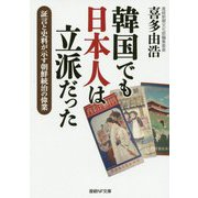 韓国でも日本人は立派だった―証言と史料が示す朝鮮統治の偉業(産経NF文庫) [文庫]