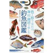 色と形で見わけ海・川・湖沼で楽しむ 釣魚図鑑 [図鑑]
