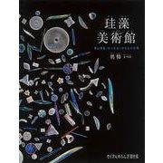 珪藻美術館-ちいさな・ちいさな・ガラスの世界(たくさんのふしぎ傑作集) [絵本]
