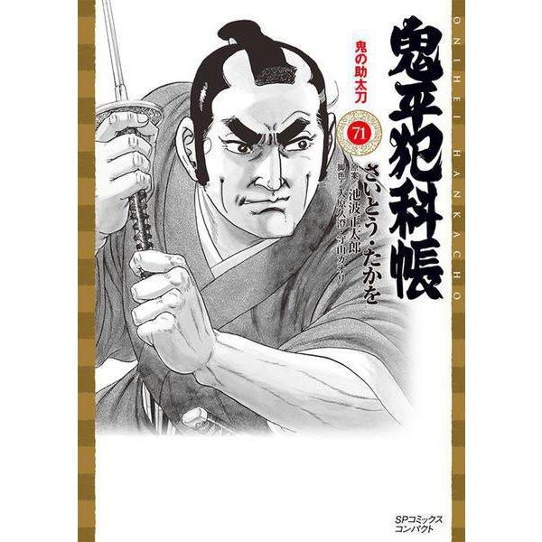 鬼平犯科帳<71巻>-鬼の助太刀(SPコミックスコンパクト) [コミック]