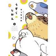 うずらのじかん(3) [コミック]