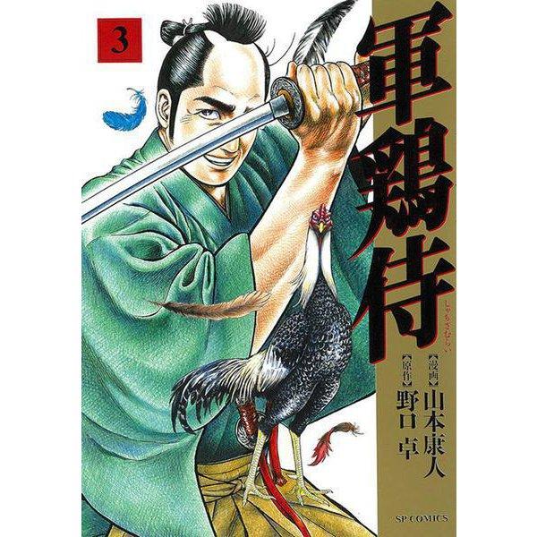軍鶏侍<3巻>(SPコミックス) [コミック]